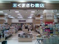 くまざわ 書店 高崎