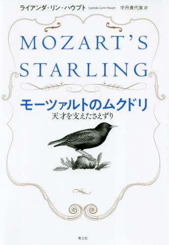 モーツァルトのムクドリ