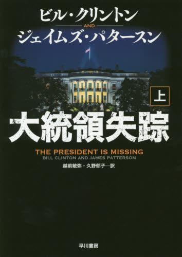 大統領失踪 上・下
