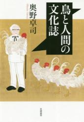 鳥と人間の文化誌