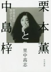 栗本薫と中島梓