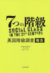 7つの階級