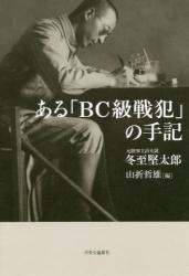 ある「BC級戦犯」の手記